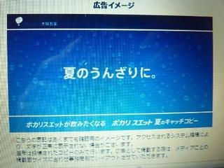 夏ポカリ65.jpg