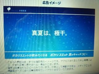 夏ポカリ68.jpg
