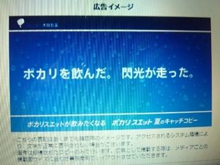 夏ポカリ7.jpg