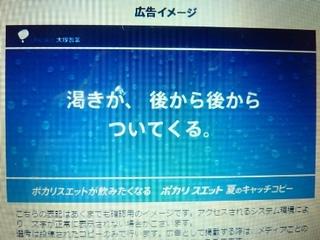 夏ポカリ8.jpg