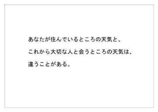 日本気象協会27.jpg