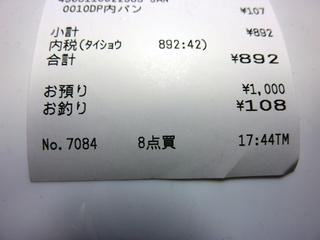P0834.jpg